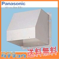 FY-HMXA603 パナソニック 有圧換気扇専用部材●※ 屋外フード ステンレス製 60cm用 防火ダンパー付 (メーカー直送)(/FY-HMXA603/)