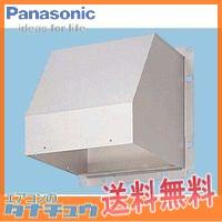 受注生産品 FY-HMXA753 パナソニック 有圧換気扇用部材 屋外フード 75cm用 防火ダンパー付 ステンレス製 (メーカー直送)(/FY-HMXA753/)