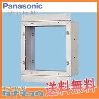 FY-KCX30 パナソニック 有圧換気扇取付枠スライド取付枠(RC壁用) 30cm用 ステンレス製 (/FY-KCX30/)