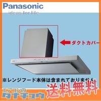 新商品 FY-MHB955-S パナソニック 新着セール 換気扇 レンジフード部材