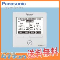FY-SCDH30 パナソニック 気調システムIAQリモコン (/FY-SCDH30/)