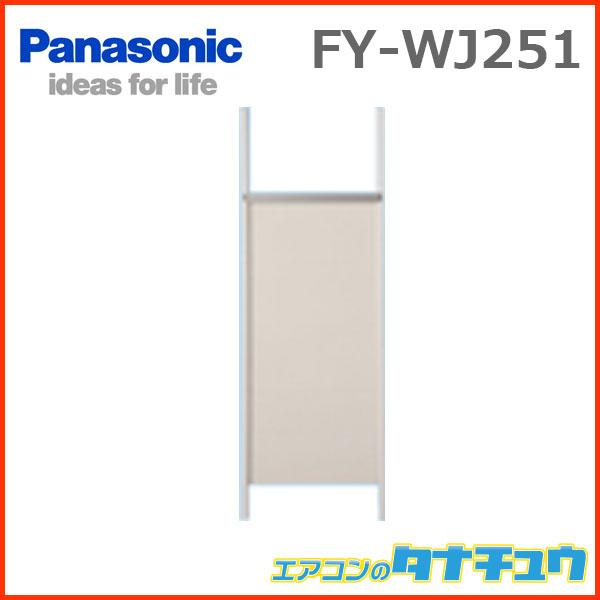 FY-WJ251 トレンド 40%OFFの激安セール パナソニック 窓用換気扇専用部材高窓用補助サッシ パネル 高窓用補助サッシ FY-25WF2用