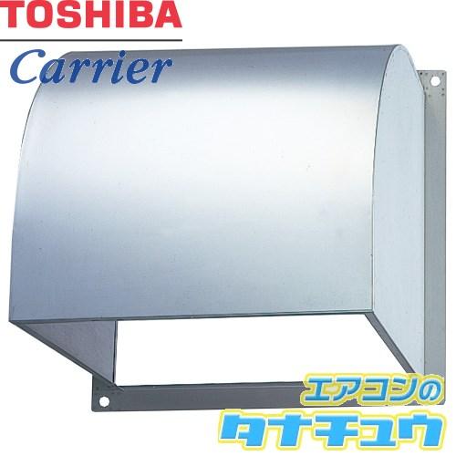 (受注生産品)C-50SG2 東芝 有圧換気扇用 ウェザーカバー (/C-50SG2/)