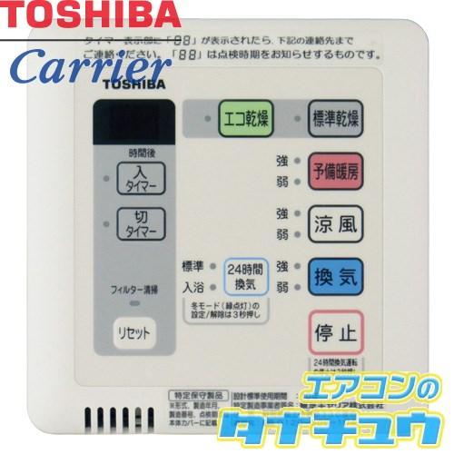 DBC-18SS3 東芝 浴室用換気乾燥機用 (/DBC-18SS3/)