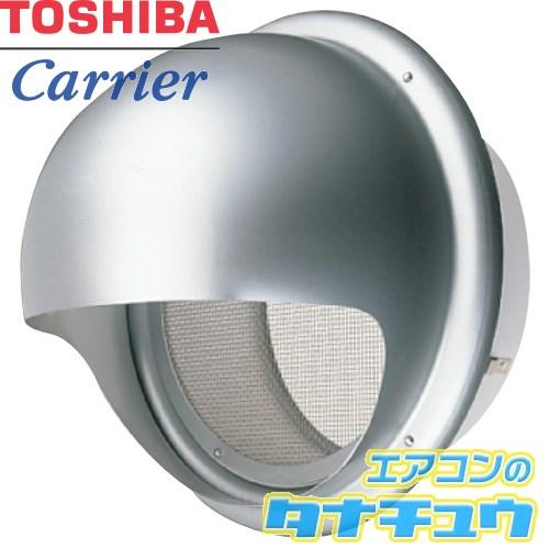 DV-200ARN 東芝 全熱交換ユニット用 丸形パイプフード (/DV-200ARN/)