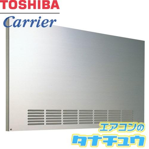 RM-660MPS 東芝 レンジフードファン用 前幕板 (/RM-660MPS/)