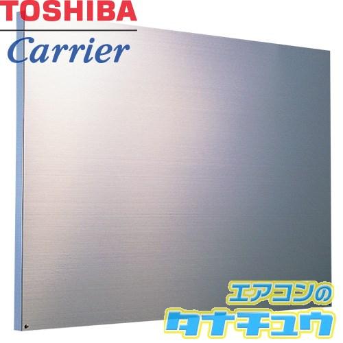 RM-660MS 東芝 レンジフードファン用 前幕板 (/RM-660MS/)