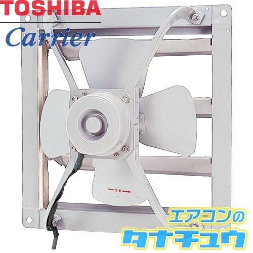 (受注生産品)VF-504 東芝 業務用換気扇 排気専用タイプ(三相200V) (/VF-504/)