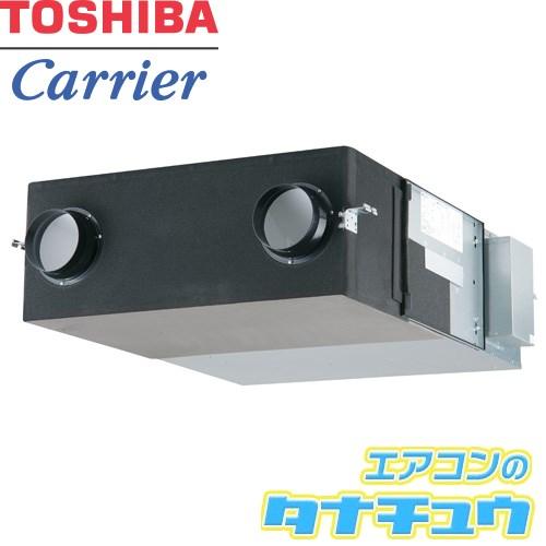 VN-350MS 東芝 全熱交換ユニット 天井埋込形(基本形) 標準タイプ (/VN-350MS/)