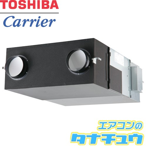 VN-650MS 東芝 全熱交換ユニット 天井埋込形(基本形) 標準タイプ (/VN-650MS/)