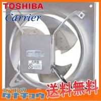 VP-254TAS 東芝 有圧換気扇 ステンレス有圧換気扇(三相200V) (/VP-254TAS/)