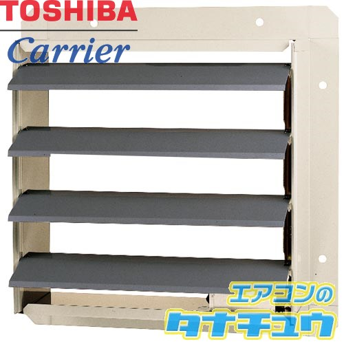 VP-40-MS2 東芝 有圧換気扇用 電気式シャッター (/VP-40-MS2/)