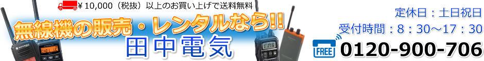 無線機の田中電気:無線機のことなら全てお任せ!レンタルも豊富に取り揃えております