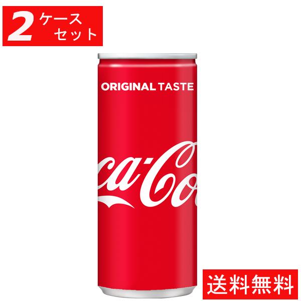 代引き不可 2ケースセット コカ コーラ 30本入り 250ml缶 キャンセル不可 全国送料無料 爆売り 日本全国 送料無料
