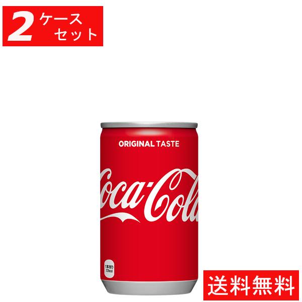 期間限定今なら送料無料 代引き不可 2ケースセット 予約 コカ コーラ 全国送料無料 160ml缶 キャンセル不可 30本入り