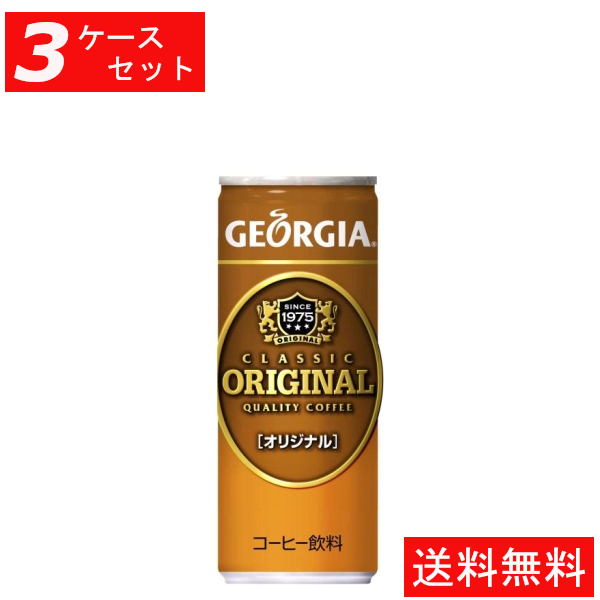 代引き不可 3ケースセット いよいよ人気ブランド ジョージアオリジナル 250g缶 セール特価品 30本入り キャンセル不可 全国送料無料
