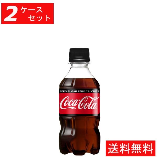 内祝い 代引き不可 SALE開催中 2ケースセット コカ コーラゼロシュガー 24本入り キャンセル不可 300mlPET 全国送料無料