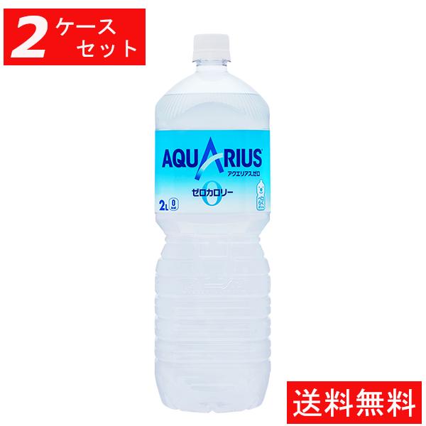 代引き不可 2ケースセット アクエリアスゼロ ペコらくボトル2LPET 人気の製品 6本入り 卓越 部屋内熱中症対策商品 キャンセル不可 全国送料無料