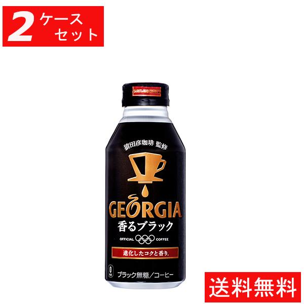 代引き不可 2ケースセット ジョージア香るブラック 400mlボトル缶 未使用 キャンセル不可 全国送料無料 24本入り オープニング 大放出セール