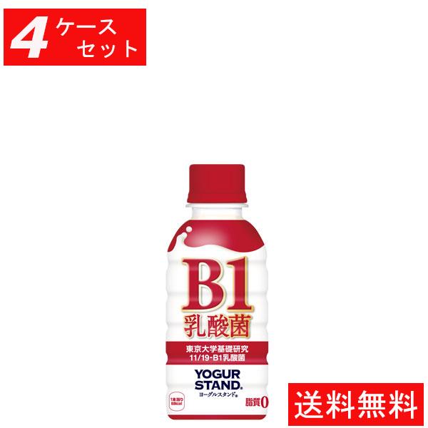 【代引き不可】【4ケースセット】ヨーグルスタンド B-1乳酸菌 PET 190ml(30本入り) 【全国送料無料】【キャンセル不可】