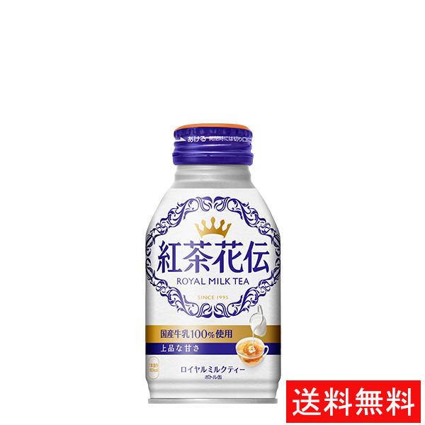 代引き不可 送料無料 紅茶花伝ロイヤルミルクティーボトル缶270ml 24本入り 全国送料無料 キャンセル不可 海外限定