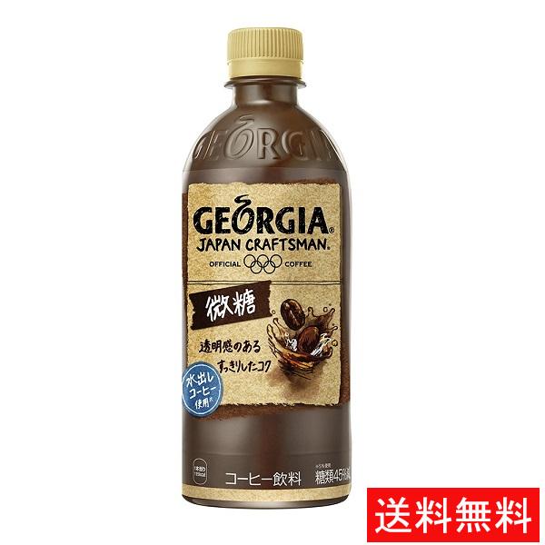 代引き不可 上品 ジョージア ジャパンクラフトマン微糖 PET ふるさと割 キャンセル不可 24本入り 全国送料無料 500ml