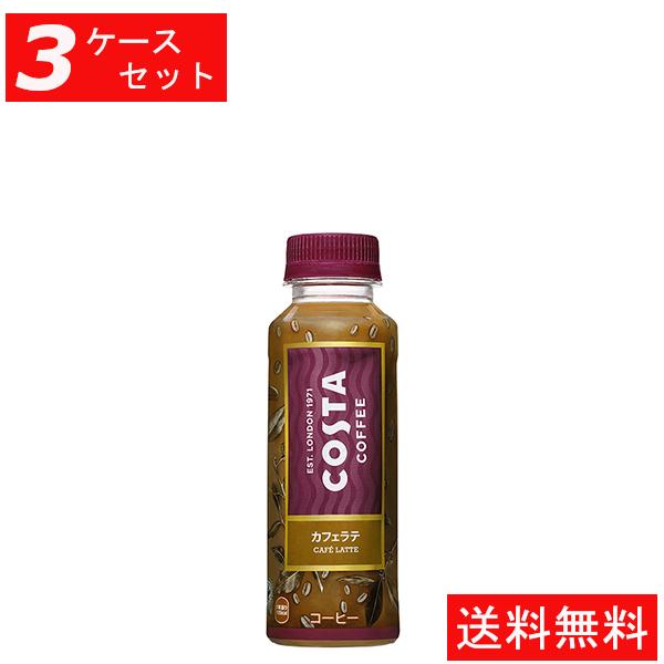 3ケースセット 代引き不可 新作販売 コスタ ◆高品質 カフェラテ 24本入り 270mlPET キャンセル不可 全国送料無料