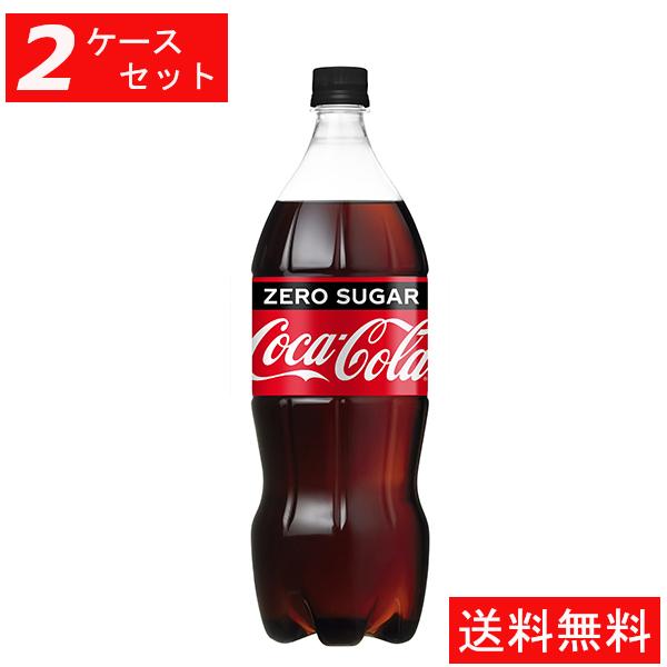 代引き不可 2ケースセット コカ コーラゼロシュガー 6本入り 激安超特価 新色追加 全国送料無料 キャンセル不可 1.5LPET
