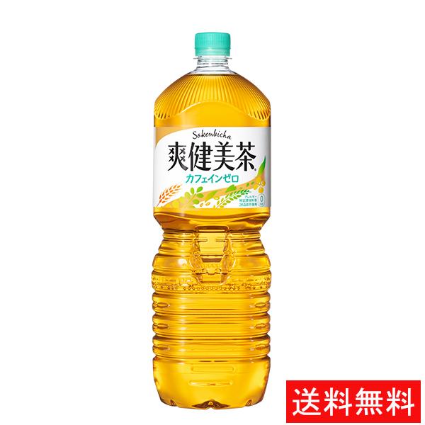 代引き不可 爽健美茶 本物 信用 ペコらくボトル2LPET 全国送料無料 キャンセル不可 6本入り