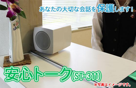 会話プライバシー保護システム 安心トーク 三愛電子工業 ST-311【viberDLで2500円OFFクーポンプレゼント!】