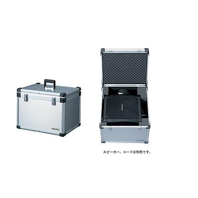 EWS-1CS ユニペックス アルミケース(EWS-120*1 収納) UNI-PEX【本州・四国は送料無料】