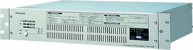 非常電源ユニット Panasonic(パナソニック) WP-570B【本州・四国は送料無料】