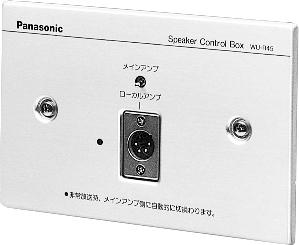 スピーカー制御ボックス Panasonic(パナソニック) WU-R45【本州・四国は送料無料】