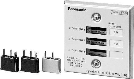 スピーカー回線分割装置 Panasonic(パナソニック) WU-R46【本州・四国は送料無料】