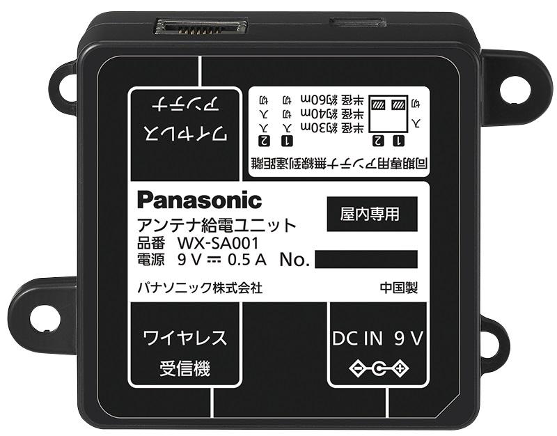 アンテナ給電ユニット Panasonic(パナソニック) WX-SA001