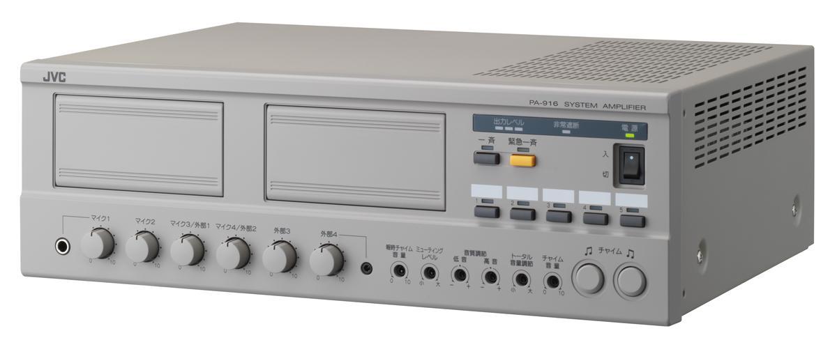 PA-916 システムアンプ 永遠の定番モデル ご注文で当日配送 JVCケンウッド