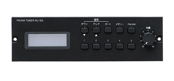 AU-100 FM/AMラジオチューナーユニット UNI-PEX(ユニペックス)