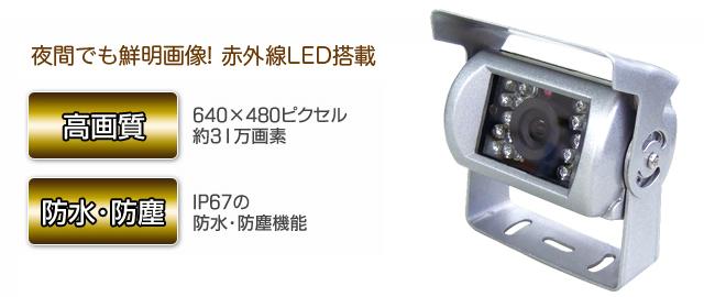 nx-b500 大型車専用バックカメラ エフ・アール・シー(FRC)