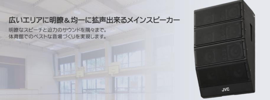 PS-S508R アレイスピーカー JVCケンウッド 開店祝い 低価格 右用