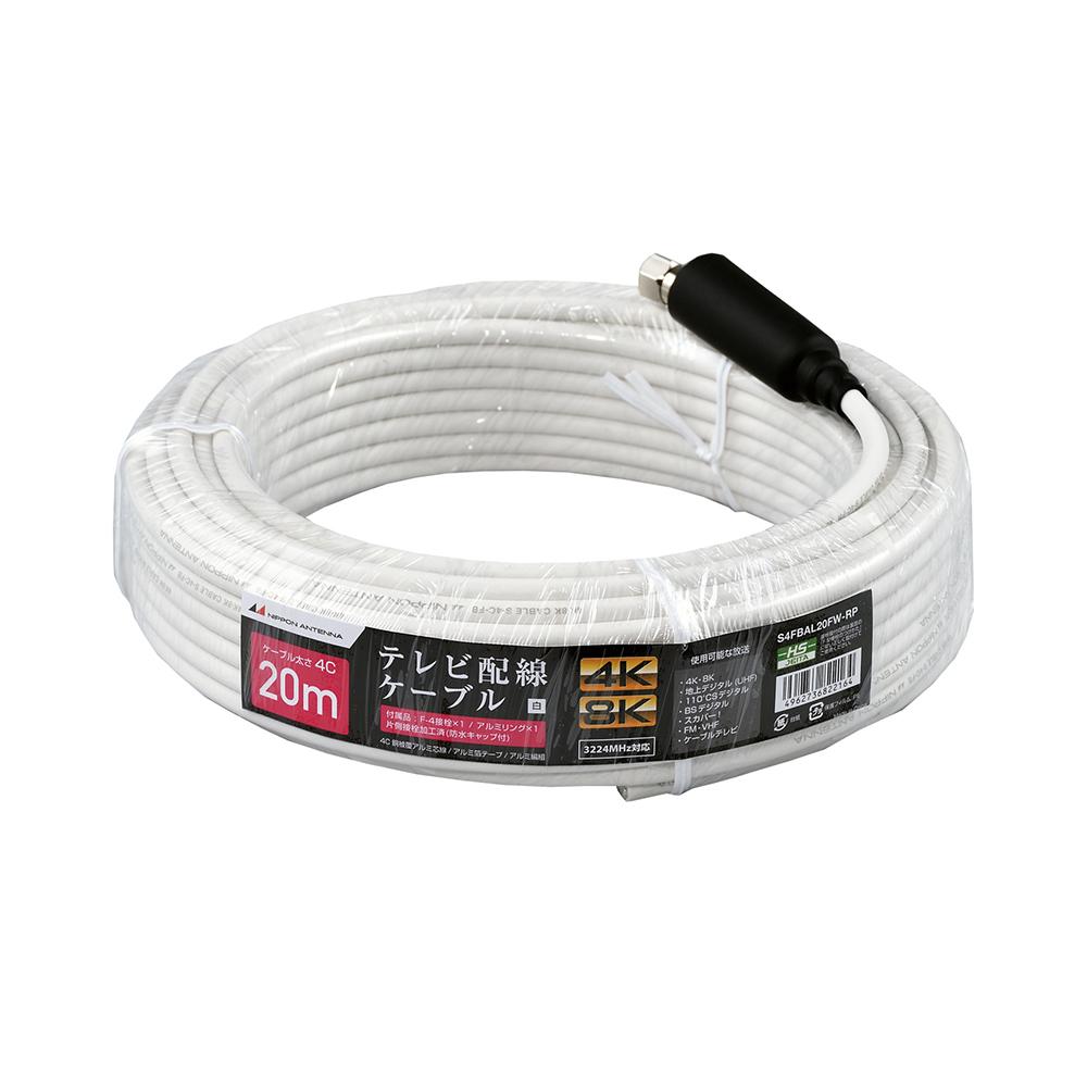 S4FBAL20FW-RP テレビ配線ケーブル 4C 白 日本アンテナ 誕生日プレゼント 日本 接栓加工+接栓付属