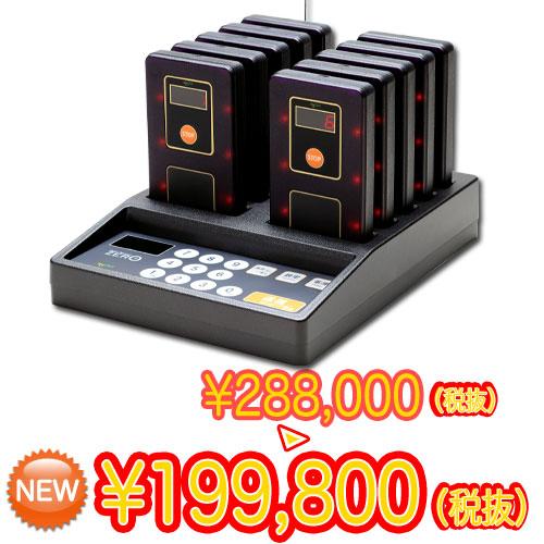 GRZst110 マイコール ZERO 送信操作機&充電器1台 受信機10台