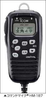 HM-187 アイコム コマンドマイク IC-DU5505C用:付属品【2000円OFFクーポンプレゼント!お買い物マラソン】