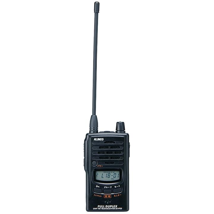 DJ-P25 アルインコ 防浸型特定小電力トランシーバー 同時通話 DJP25 無線機 品質保証 インカム ショッピング