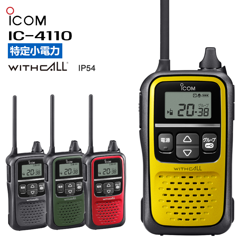 大音量 4カラー WITHCALL 楽ロジ対象商品 IC-4110 アイコム 割引も実施中 資格不要 特定小電力無線機 免許 値引き インカム トランシーバー IC4110