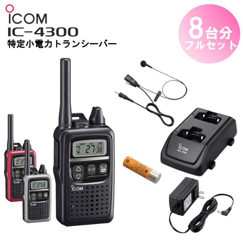 必要が揃ってるお得なフルセット スピード対応 全国送料無料 8台分フルセット アイコム 日本正規代理店品 IC-4300 HM-177PIx8 BC-186x1 BC-200x4 BP-260x8 特定小電力トランシーバー