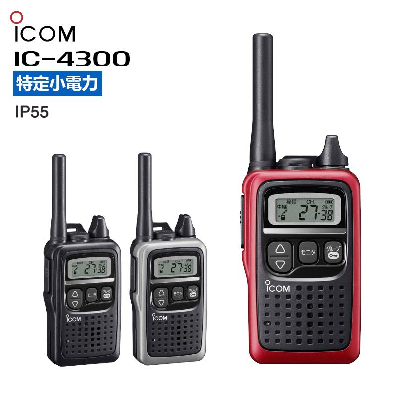 軽い 小さい トレンド キャンペーンもお見逃しなく 使いやすい 在庫限り 楽ロジ対象商品 IC-4300 アイコム インカム 特定小電力無線機 IC4300 トランシーバー