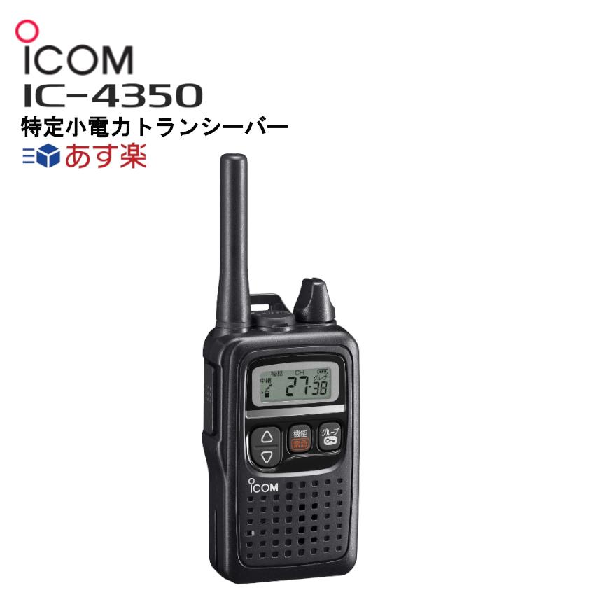 軽い 小さい そしてタフ 使い勝手の良さ 楽ロジ対象商品 5%OFF IC-4350 アイコム IP67 トランシーバー インカム 超激安特価 特定小電力無線機 中継器対応 IC4350
