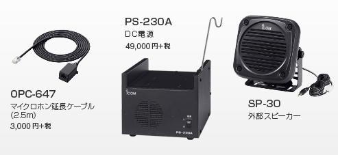 PS-230A アイコム 正規品スーパーSALE×店内全品キャンペーン 卓上型電源装置 迅速な対応で商品をお届け致します
