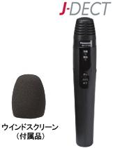 WX-ST100(パナソニック)1.9GHzデジタルワイヤレスマイクロフォン(ハンドヘルト型) Panasonic