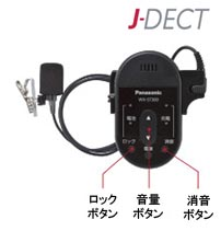 WX-ST300(パナソニック) 1.9GHz帯タイピン形デジタルワイヤレスマイクロホン(ツーピース型) Panasonic【本州・四国は送料無料】